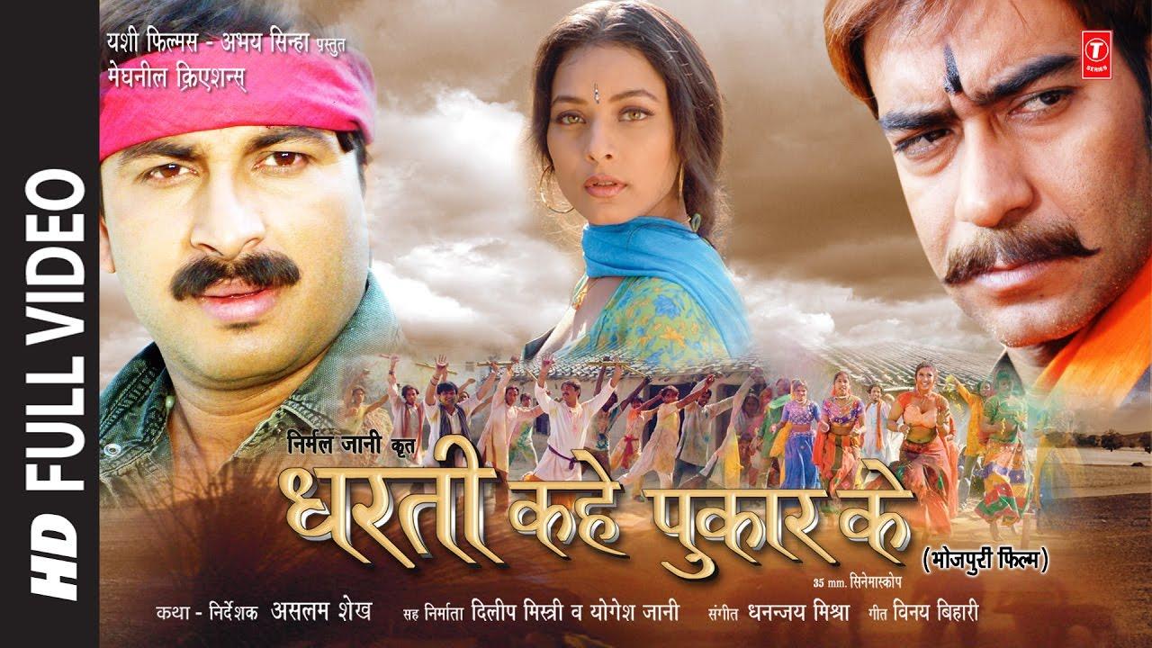 Dharti Kahe Pukar Ke Bollywood Flim