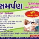 Physiotherapy Treatment For Bachache in Ahmedabad Bapunagar